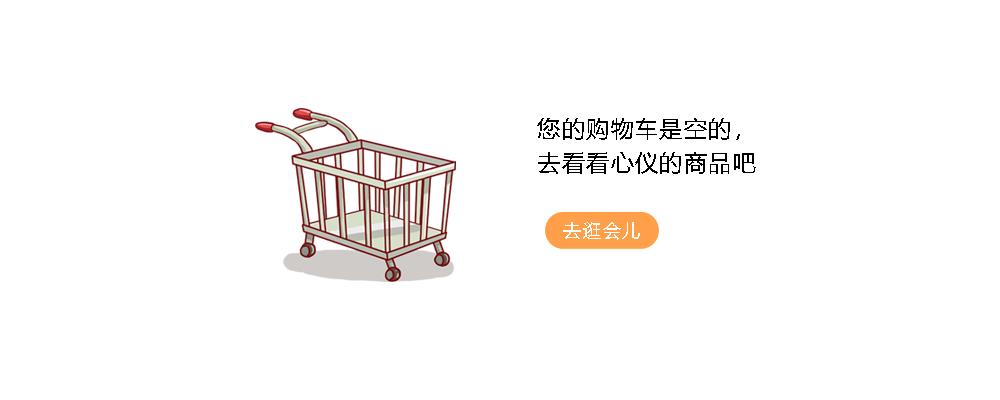 您的购物车还是空的哦!